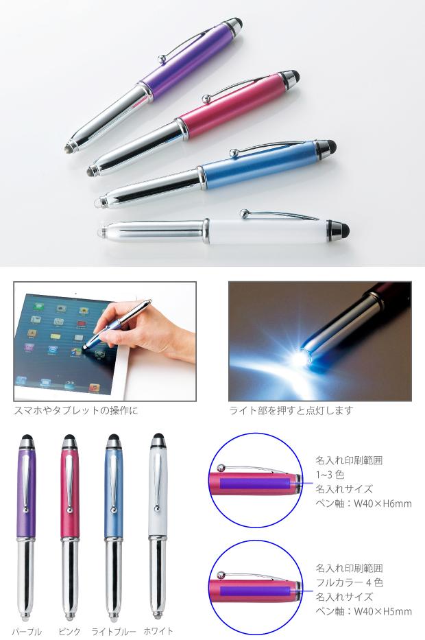 LED付スマートタッチ&ボールペン